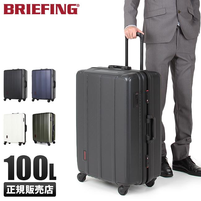 【まもなく終了!カードでP20倍+α!1/10(木)23:59まで】ブリーフィング スーツケース Lサイズ 100L 大型 大容量 フレームタイプ BRIEFING H-100 BRF305219 ママ割