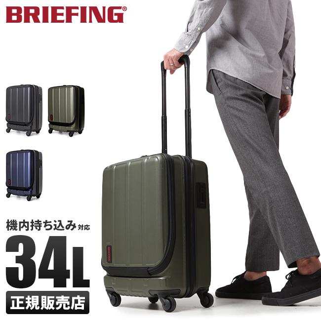 【まもなく終了!カードでP20倍+α!1/10(木)23:59まで】ブリーフィング スーツケース S 34L 機内持ち込み ファスナータイプ キャスターロック機能 BRIEFING H-34F BRF524219 ママ割
