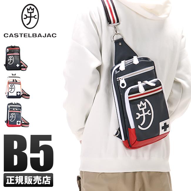 【カード28倍|5/30限定】カステルバジャック パンセ ボディバッグ ワンショルダーバッグ メンズ レディース CASTELBAJAC 059913