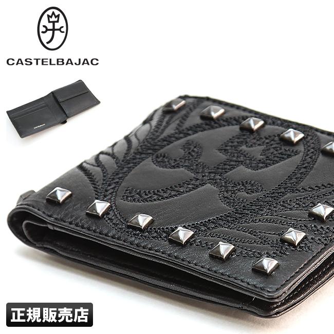 【カード17倍】【在庫限り】カステルバジャック スタッド 財布 二つ折り財布 メンズ ブランド 革 本革 レザー 077601