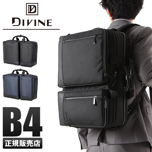 【カードP25~29倍★7/25(木)限定】ディバイン ビジネスバッグ 3WAY ビジネスリュック メンズ 撥水 大容量 B4 DIVINE DIV05