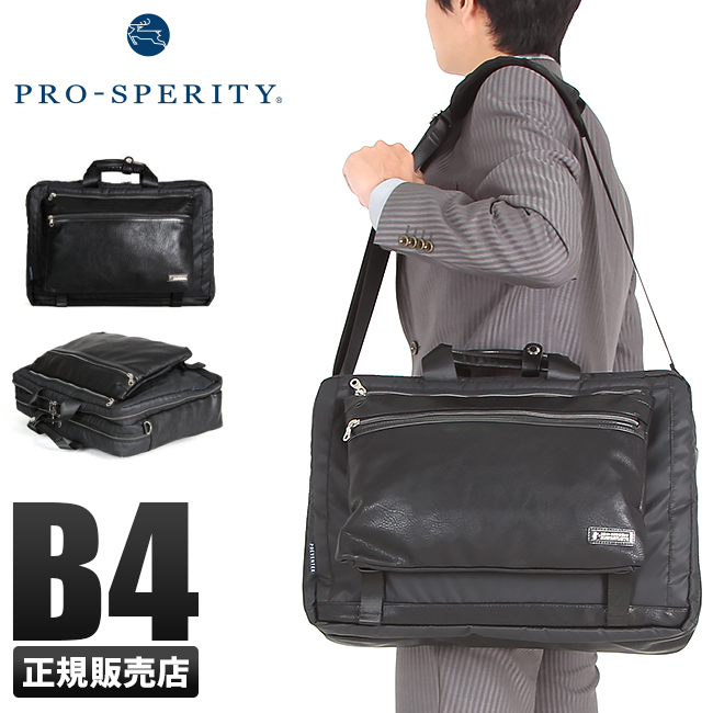 【本日限定★カードP23倍!4/5(金)23:59まで】プロスペリティ ビジネスバッグ メンズ PRO-SPERITY PCRA-04