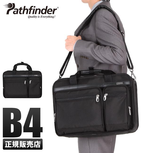 【カードP25~29倍★7/25(木)限定】パスファインダー アベンジャー ビジネスバッグ 2WAY Pathfinder PF1810B バリスティックナイロン