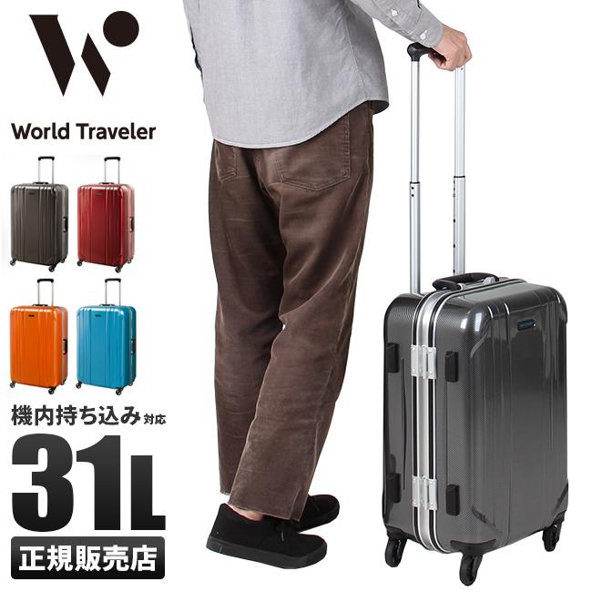 【カード28倍|2/25(火)限定】エース ワールドトラベラー サグレス スーツケース Sサイズ 31L 機内持ち込み ストッパー World Traveler 06061
