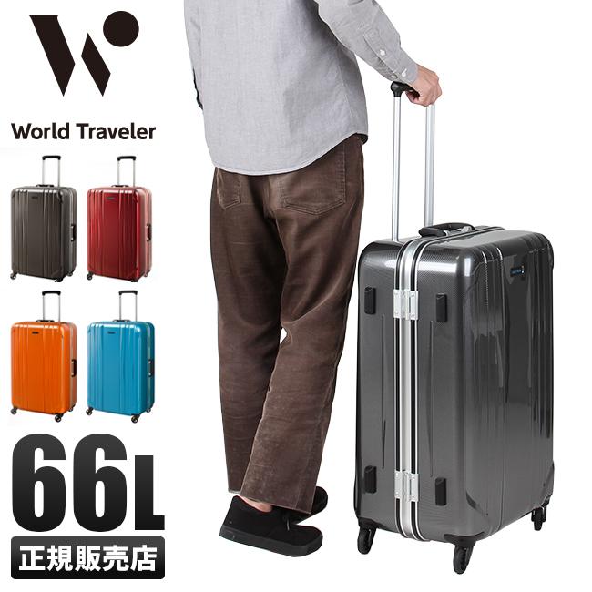 【まもなく終了!カードでP20倍+α!1/10(木)23:59まで】エース ワールドトラベラー サグレス スーツケース Mサイズ 66L ストッパー World Traveler 06062 ママ割