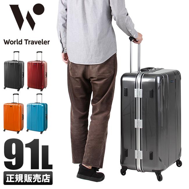 【まもなく終了!カードでP20倍+α!1/10(木)23:59まで】エース ワールドトラベラー サグレス スーツケース Lサイズ 91L 大容量 ストッパー World Traveler 06063 ママ割
