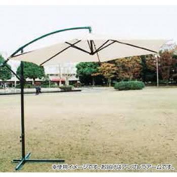 アンブレラアーム1型 ベージュ 13066 【送料無料】(ガーデンパラソル)