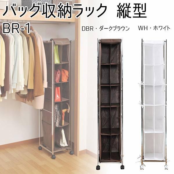 バッグ収納ラック 縦型 BR-1 【送料無料】(衣類収納袋、押入れ収納、クローゼット収納)