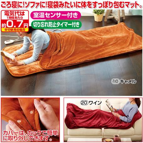 (納期2週間程度)日本製 あったか寝ころんぼマット キャメル(6978510) /ワイン(6978520) 【送料無料】(暖房器具、電気カーペット、電気マット、ホットマット、ホットカーペット )