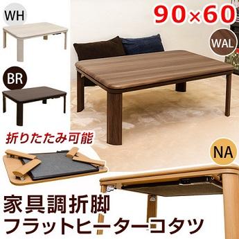 家具調折脚フラットヒーターコタツ 長方形 90x60 DCJ-90 BR/NA/WAL/WH【送料無料】(こたつ、木製テーブル、ローテーブル、座卓)