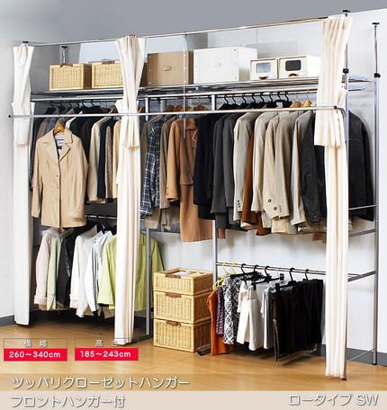 ツッパリクローゼットハンガー/フロントハンガー付【ロータイプSW】 SK-201L-SW(K) アイボリー 【送料無料】(衣類収納家具、ハンガーラック、突っ張り式)