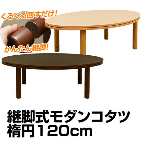 【ラグビーボールみたいなコタツ】継脚式モダンコタツ 楕円 120 ブラウン/ナチュラル (オーバル型)sckv120【送料無料】(コタツ、こたつ、木製テーブル、ローテーブル、座卓、机)