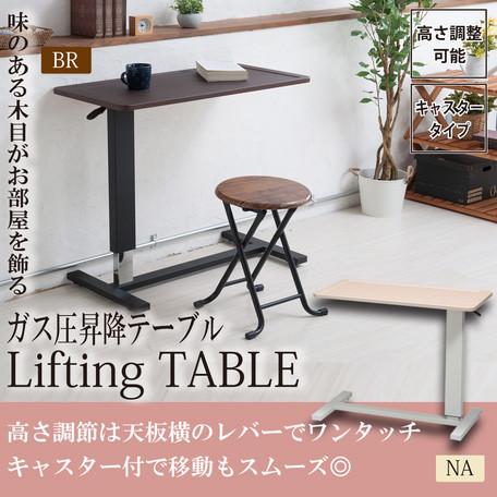 ワンタッチで高さ調節可能◎ガス圧昇降テーブル/机/介護/補助テーブル/ベッドテーブル/北欧風/モダン(NK-518) 【送料無料】(サイドテーブル、ベッドテーブル、介護テーブル、テーブル)