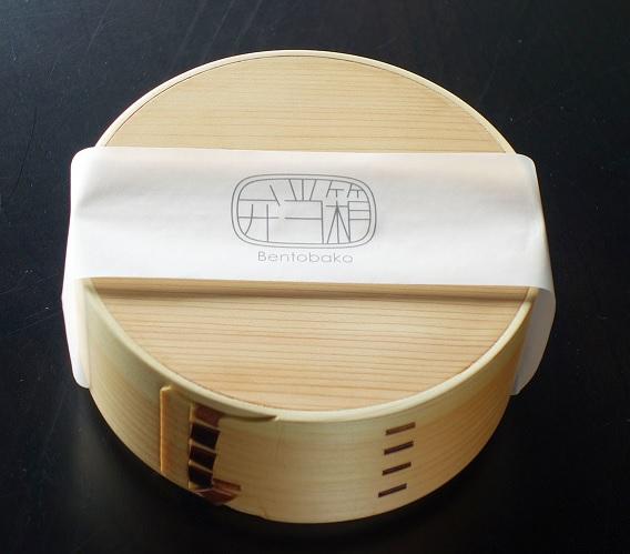 na-mo ひのき曲げわっぱ弁当箱(81618) <日本製> 【送料無料】 (わっぱ弁当箱、お弁当箱,ランチボックス,ランチBOX、ピクニック)