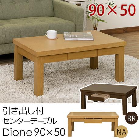 引出し付センターテーブル Dione 90×50 ブラウン/ナチュラル  【送料無料】(座卓、ローテーブル、センターテーブル、木製テーブル)