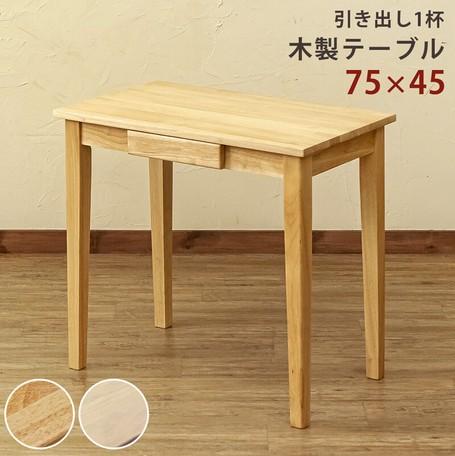 木製テーブル(デスク) 75x45 NA/WW(UMT-7545)【送料無料】(木製デスク、書斎、平机、事務デスク、学習机、パソコンデスク)