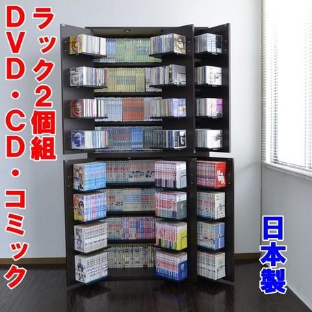 (納期1週間程度)日本製 DVDラック 2個組 CD・コミック本ストッカー収納ダークブラウン (FM70D-DBR) 【送料無料】(シェルフ、ラック、本棚、収納家具)