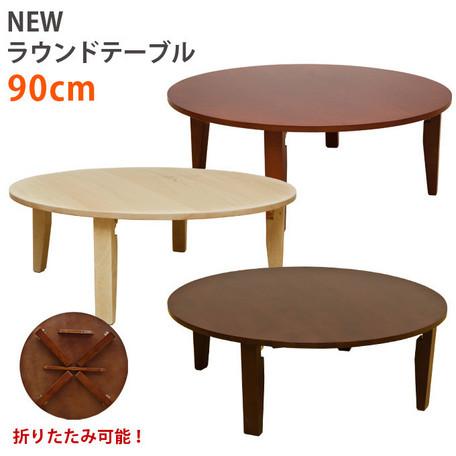 (離島・日時指定不可)NEW ラウンドテーブル 90φ ブラウン/ダークブラウン/ナチュラル WR-90【送料無料】(折りたたみ式、円形ローテーブル、センターテーブル)