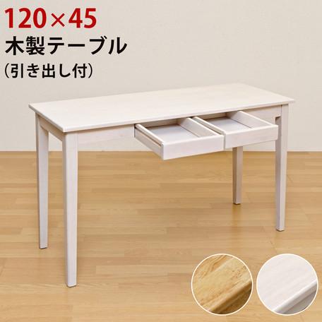 木製テーブル(デスク) 120x45  UMT-1245 ナチュラル/ホワイトウォッシュ 【送料無料】(木製デスク、書斎、平机、事務デスク、学習机、パソコンデスク)(ランキング受賞・書斎机 ホワイト4位、2019/2/2デイリー)