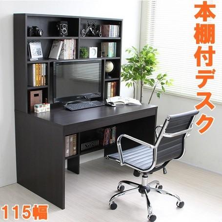 (納期1週間程度)上下書棚付きパソコンデスク 幅115cm 奥行58.5cm 上下一体型 ダークブラウン (HDR-115DBR) 【送料無料】(事務デスク、事務机、平机、PCデスク、パソコンデスク、本棚、書棚)