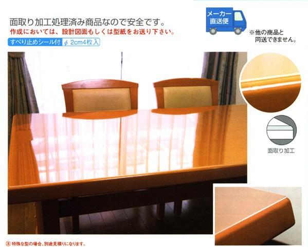 アクリル板マット(厚み1.8mm) TA18-99 900mm×1650mm以内《受注生産・納期2週間》【送料無料】(ダイニングテーブルマット、デスクマット、キッチン用品)