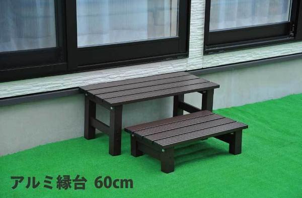 アルミ縁台 60cm  【送料無料】(踏み台、脚立、ステップ、ラダー)