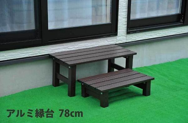 アルミ縁台 78cm  【送料無料】(踏み台、脚立、ステップ、ラダー)