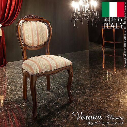 ヴェローナクラシック ダイニングチェア イタリア 家具 ヨーロピアン アンティーク風 【送料無料】(木製、ダイニングチェアー、イス、椅子、キッチン家具)