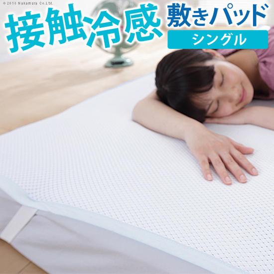接触冷感敷きパッド キューマックス・ネオ シングル 100×205cm 敷パッド 日本製 【送料無料】(快眠、快適、マット、寝具、ベッドパッド、敷きパッド)