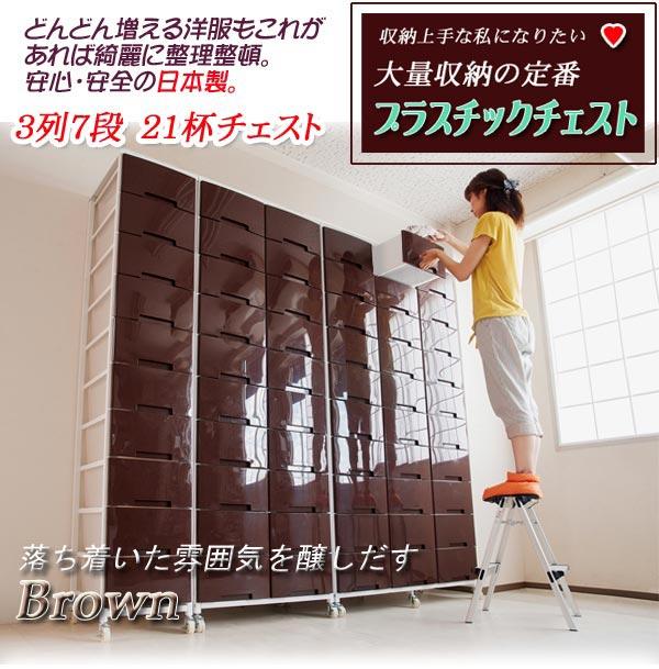 大量収納プラスチックチェスト 3列×7段 ブラウン色 nj-0395 【送料無料】(収納家具、チェスト、キャビネット、リビング収納家具)