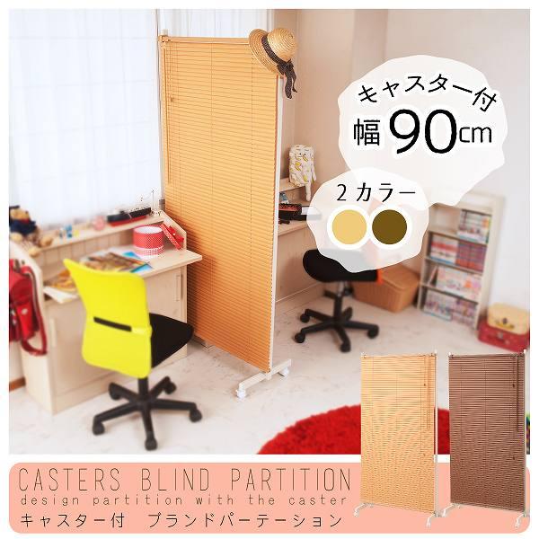 キャスター付きブラインドパーテーション 幅90cm 【送料無料】(衝立、スクリーン、パーティション)