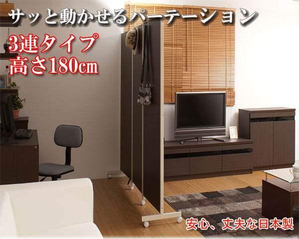 キャスター付きパーテーション3連H180ダークブラウン nj-0060【送料無料】(スクリーン、衝立、パーティション、間仕切り)(衝立、スクリーン、パーティション)
