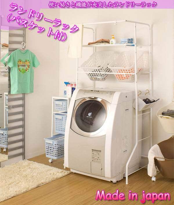 洗濯機ラック(棚1段・脱衣カゴ2個)【壁面収納】 nj-0070【送料無料】(洗面収納、収納家具、洗濯機ラック、スチールラック、シェルフ)