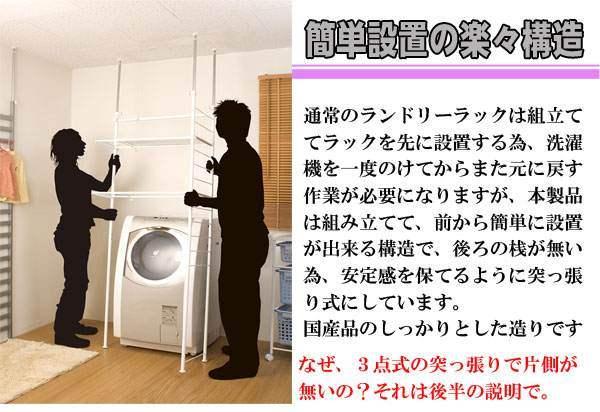 突っ張り式ランドリーラック【壁面収納】 nj-0071【送料無料】(洗面収納、収納家具、衣類収納、チェスト、シェルフ)