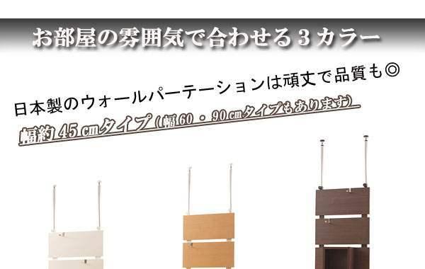 突っ張りウォールパーテーション 幅45cm ホワイト/ナチュラル/ダークブラウン nj-0134【送料無料】(スクリーン、衝立、パーティション、間仕切り)