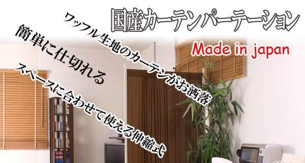間仕切りカーテンパーテーション幅94.5高さ180.5cm ホワイト色 nj-0102【送料無料】(衝立、スクリーン、パーティション)
