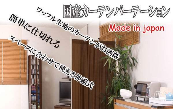 間仕切りカーテンパーテーション幅94.5高さ180.5cm ブラウン色 nj-0106【送料無料】(衝立、スクリーン、パーティション)