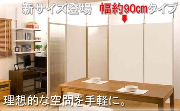 つっぱりパーテーションボード幅90ジョイント用 ホワイト nj-0118【送料無料】(衝立、スクリーン、パーティション)