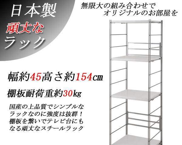 頑丈棚オープンラック 幅45高さ154cm ホワイト nj-0273【送料無料】(オープンラック、シェルフ、リビング家具、収納家具、本棚、書棚)