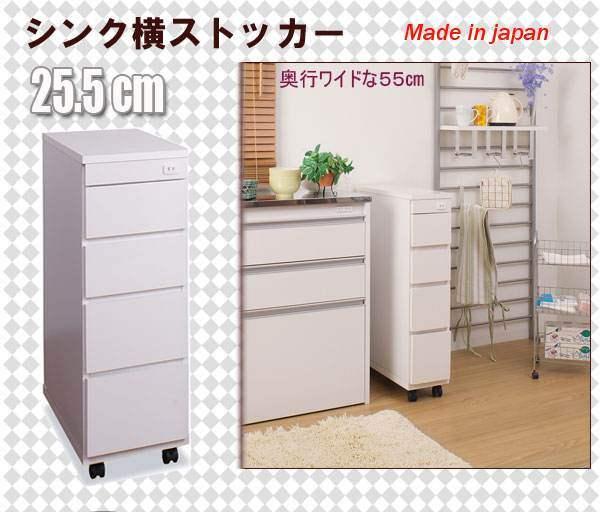 スリムキッチンカウンター25幅 sa-0002 【送料無料】(食器棚、レンジボード、キッチン収納家具)
