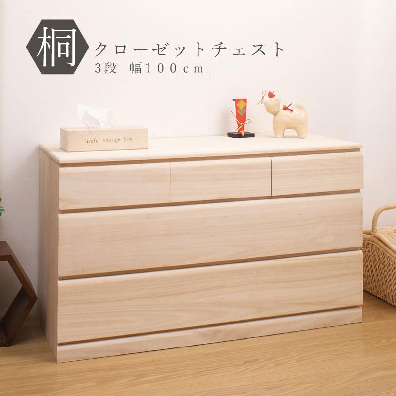 国産品 桐クローゼットチェスト100幅3段 hi-0018  【送料無料】(収納家具、チェスト、キャビネット、リビング収納家具)