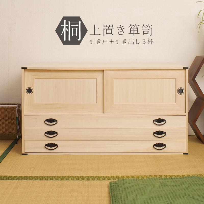 上置き桐たんす3段 hi-0026  【送料無料】(タンス、箪笥、たんす、収納家具、チェスト、キャビネット、衣類収納家具)