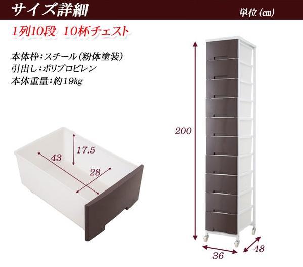 大量収納プラスチックチェスト 1列×10段 ホワイト色 nj-0378 【送料無料】(収納家具、チェスト、キャビネット、リビング収納家具)