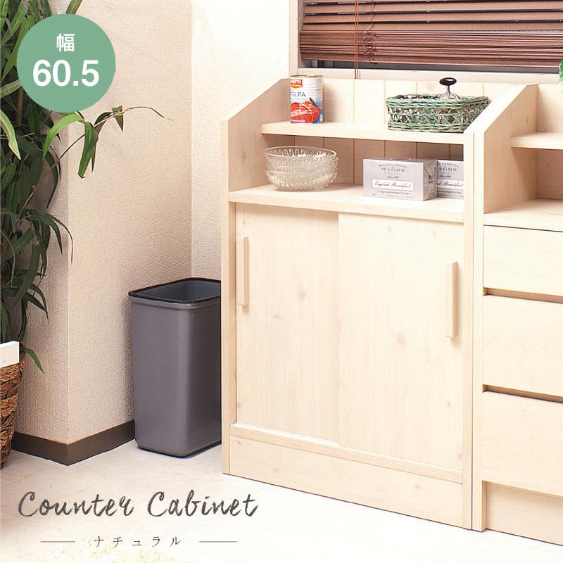 カウンター下収納 引戸60.5cm幅 no-0022【送料無料】(キッチン、食器棚、キッチン収納家具)