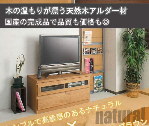 天然木テレビボード101cm幅 天然木アルダー材の木目がきれいなTV台 te-0003 【送料無料】(ローボード、キャビネット、TV台、テレビ台、AVボード、テレビボード)