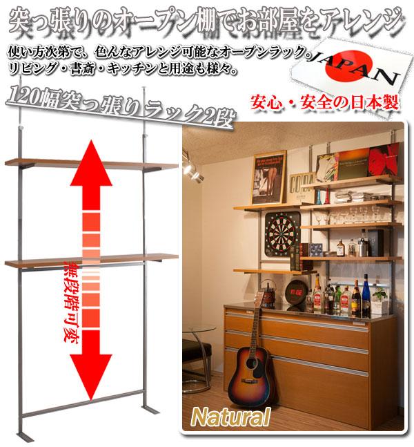 突っ張り壁面収納 無段階調整2枚棚オープンラック 幅120cm【ディスプレイラック】【デザインラック】【送料無料】