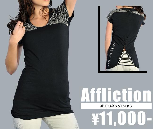 【AFFLICTION/アフリクション】JET UネックTシャツ(ブラック・BLK)/レディース【インポート】【セレカジ】【正規品】