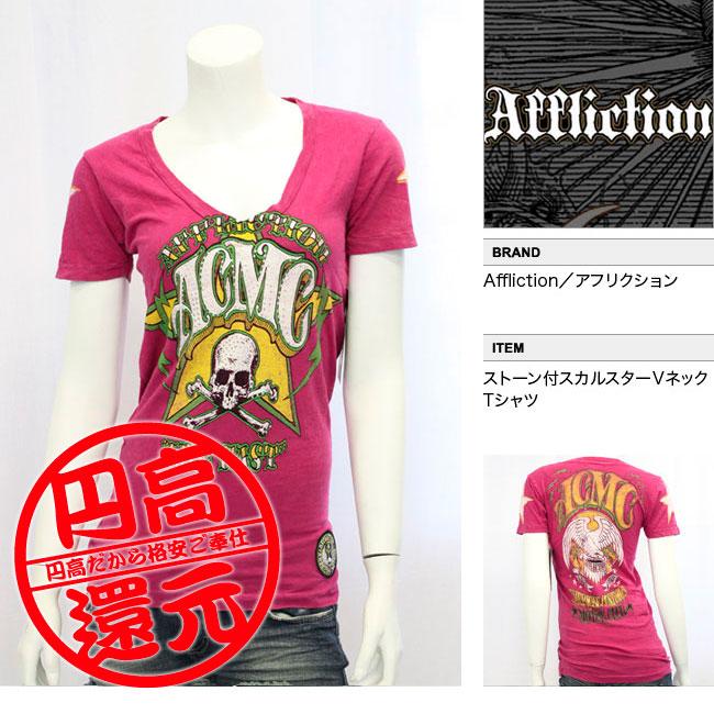 【AFFLICTION/アフリクション】ストーン付きスカルスターVネックTシャツ(ピンク・PNK)/レディース【インポート】【セレカジ】【正規品】