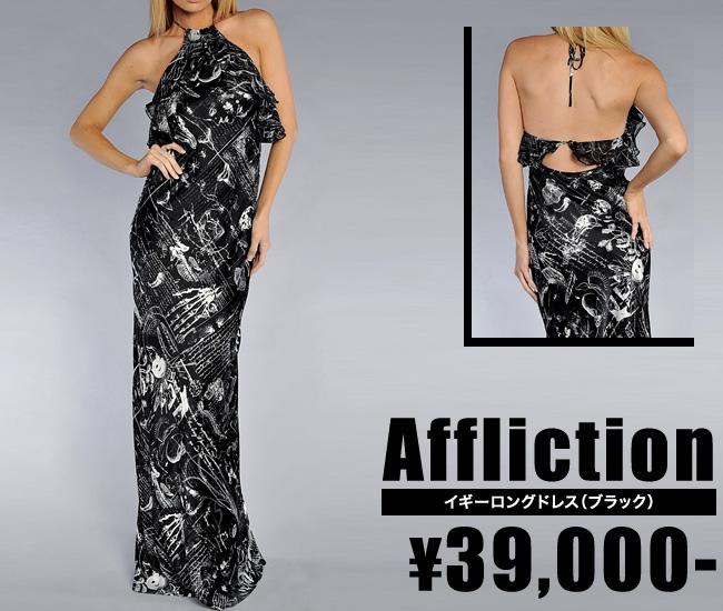 【AFFLICTION/アフリクション】イギーロングドレス(ブラック・BLK)/レディース【インポート】【セレカジ】【正規品】