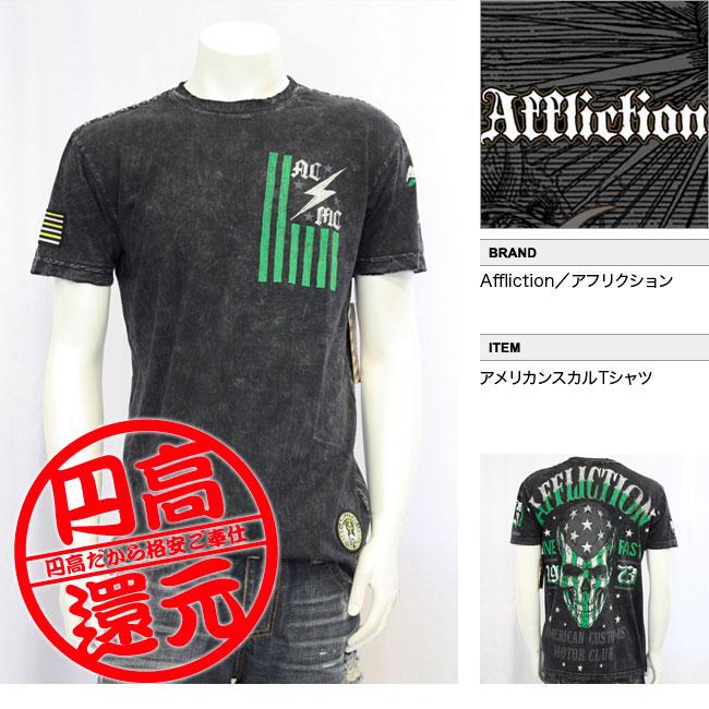 【AFFLICTION/アフリクション】アメリカンスカルTシャツ(ブラック・BLK)/メンズ【インポート】【セレカジ】【正規品】